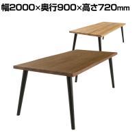 ミーティングテーブル 天板:40mm厚オーク無垢集積材 脚部:ラバーウッド集積材 ポリウレタン塗装仕様 幅2000...