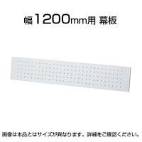 PNDシリーズ 平行スタックテーブル用幕板 幅1200mm用