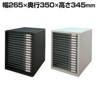レターケース 超浅型16段 細かく分類 インデックスラベル付属 グリーン購入法適合品 幅265×奥行350×高さ3...