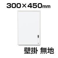 [縦横両用]アルミ枠 ホワイトボード 壁掛け/300×450mm マグネット対応 ペントレー、イレイサー付マーカー...