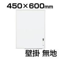 [縦横両用]アルミ枠 ホワイトボード 壁掛け/450×600mm マグネット対応 ペントレー、イレイサー付マーカー...