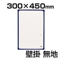 ホワイトボード 壁掛け/300×450mm マグネット対応 マーカー、壁掛用ひも付属
