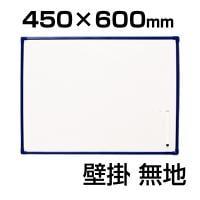 ホワイトボード 壁掛け/450×600mm マグネット対応 マーカー、壁掛用ひも付属