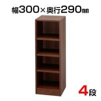 木製ラック フリーラック 300×290×900