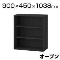 ITOKI(イトーキ) eS cabinet エスキャビネット オープンタイプ ブラック 幅900×奥行450×高...