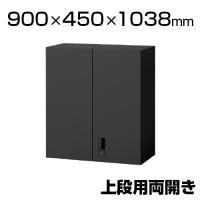 ITOKI(イトーキ) eS cabinet エスキャビネット 両開き扉タイプ(上段用) スマートロック(オートロ...