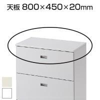 ITOKI(イトーキ) A4シリーズ天板W800 幅799×奥行450×高さ20mm  | HFMA-028TTN