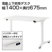 ITOKI(イトーキ) トイロ 電動昇降デスク 塗装脚 インジケーター付き 幅1400×奥行675×高さ650-1...