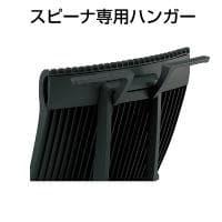 ITOKI(イトーキ) [オプション]Spina スピーナ ハンガーオプション | KEP-74H-T1