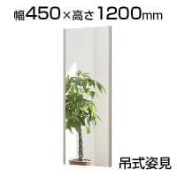 割れない鏡 リフェクスミラー 吊式姿見 幅450×厚さ21.5×高さ1200mm 軽い 安全 学校 病院 施設 教室