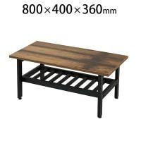 リビングテーブル センターテーブル ローテーブル 棚付き インダストリアルシリーズ 幅800×奥行400×高さ36...