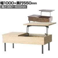 【12月下旬入荷予定】journal standard Furniture ピーエスエフ リフティングテーブル 昇...