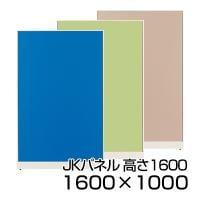 ローパーテーション JKパネル ホワイトフレーム 高さ1600×幅1000mm【ブルー・ベージュ・イエローグリーン...