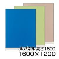ローパーテーション JKパネル ホワイトフレーム 高さ1600×幅1200mm【ブルー・ベージュ・イエローグリーン...