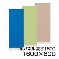 ローパーテーション JKパネル ホワイトフレーム 高さ1600×幅600mm【ブルー・ベージュ・イエローグリーン】...