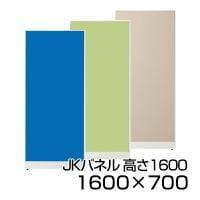 ローパーテーション JKパネル ホワイトフレーム 高さ1600×幅700mm【ブルー・ベージュ・イエローグリーン】...