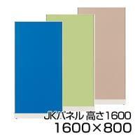 ローパーテーション JKパネル ホワイトフレーム 高さ1600×幅800mm【ブルー・ベージュ・イエローグリーン】...