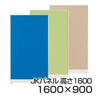 ローパーテーション JKパネル ホワイトフレーム 高さ1600×幅900mm【ブルー・ベージュ・イエローグリーン】...