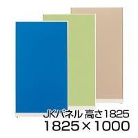 ローパーテーション JKパネル ホワイトフレーム 高さ1825×幅1000mm【ブルー・ベージュ・イエローグリーン...