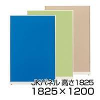 ローパーテーション JKパネル ホワイトフレーム 高さ1825×幅1200mm【ブルー・ベージュ・イエローグリーン...