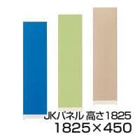 ローパーテーション JKパネル ホワイトフレーム 高さ1825×幅450mm【ブルー・ベージュ・イエローグリーン】...