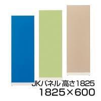 ローパーテーション JKパネル ホワイトフレーム 高さ1825×幅600mm【ブルー・ベージュ・イエローグリーン】...