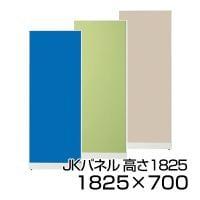 ローパーテーション JKパネル ホワイトフレーム 高さ1825×幅700mm【ブルー・ベージュ・イエローグリーン】...