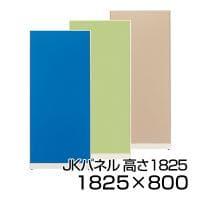 ローパーテーション JKパネル ホワイトフレーム 高さ1825×幅800mm【ブルー・ベージュ・イエローグリーン】...