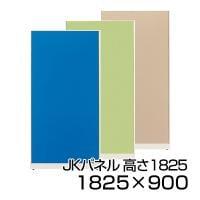 ローパーテーション JKパネル ホワイトフレーム 高さ1825×幅900mm【ブルー・ベージュ・イエローグリーン】...