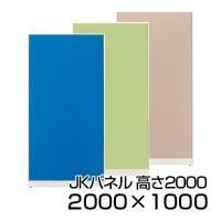 ローパーテーション JKパネル ホワイトフレーム 高さ2000×幅1000mm【ブルー・ベージュ・イエローグリーン...