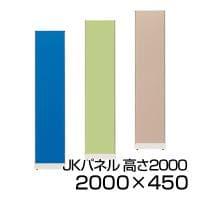 ローパーテーション JKパネル ホワイトフレーム 高さ2000×幅450mm【ブルー・ベージュ・イエローグリーン】...