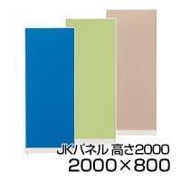 ローパーテーション JKパネル ホワイトフレーム 高さ2000×幅800mm【ブルー・ベージュ・イエローグリーン】...
