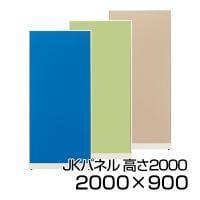 ローパーテーション JKパネル ホワイトフレーム 高さ2000×幅900mm【ブルー・ベージュ・イエローグリーン】...
