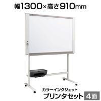 プラス ネットワークボード 電子黒板 コピーボード ホワイトボード カラーインクジェットプリンタセット ボード4面...