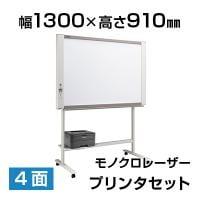 プラス ネットワークボード 電子黒板 コピーボード ホワイトボード モノクロレーザープリンタセット ボード4面/N...