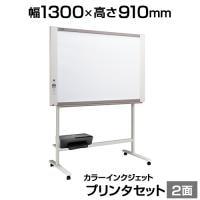 プラス ネットワークボード 電子黒板 コピーボード ホワイトボード カラーインクジェットプリンタセット ボード2面...