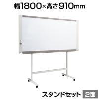 プラス ネットワークボード 電子黒板 コピーボード ホワイトボード スタンドセット ワイドタイプ ボード2面/N-...