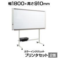プラス ネットワークボード 電子黒板 コピーボード ホワイトボード カラーインクジェットプリンタセット ワイドタイ...