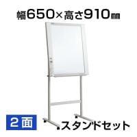 プラス 電子黒板 コピーボード ホワイトボード 縦型 ネットワークフリップチャート スタンドセット ボード2面/N...
