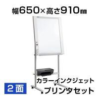 プラス 電子黒板 コピーボード ホワイトボード 縦型 ネットワークフリップチャート カラーインクジェットプリンタセ...