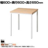 SOCIA カフェテーブル ミーティングテーブル 会議テーブル 日本製 抗菌・抗ウイルス天板採用 SIAA準拠 幅...