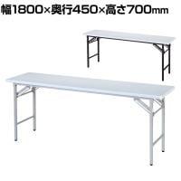 折りたたみテーブル スライド脚 ブロー成型 樹脂製天板 楽々スタッキング 幅1800×奥行450×高さ700mm