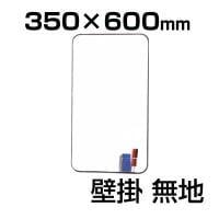 軽量 ホワイトボード 壁掛け 縦型/350×600mm/KE-FW-635