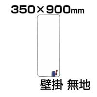 軽量 ホワイトボード 壁掛け 縦型/350×900mm/KE-FW-935