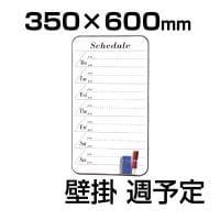 軽量 ホワイトボード ウィークリースケジュールボード/幅350×高さ600mm/KE-FW-W635
