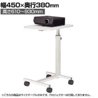 サイドテーブル 高さ無段階調節 本体:スチール製 キャスター仕様 幅450×奥行380×高さ610~930mm