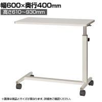 サイドテーブル 高さ無段階調節 本体:スチール製 キャスター仕様 幅600×奥行400×高さ610~930mm