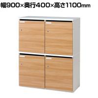 SOCIA パーソナルロッカー メールロッカー 木製 日本製 鍵/可動棚付き 幅900×奥行400×高さ1100m...