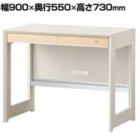 オフィスデスク WISE 90デスク テレワーク 幅900×奥行550×高さ730mm KWD-231MW
