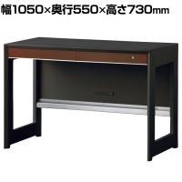 オフィスデスク WISE 105デスク テレワーク 幅1050×奥行550×高さ730mm KWD-632BW